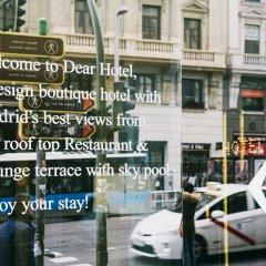 Отель Dear Hotel Madrid Испания, Мадрид - 1 отзыв об отеле, цены и фото номеров - забронировать отель Dear Hotel Madrid онлайн