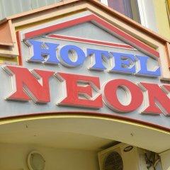 Отель Neon Guest Rooms Шумен гостиничный бар