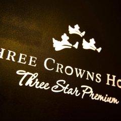 Отель Three Crowns Прага питание