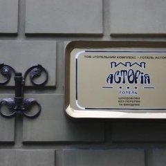 Гостиница Astoria Hotel Украина, Днепр - отзывы, цены и фото номеров - забронировать гостиницу Astoria Hotel онлайн фото 2
