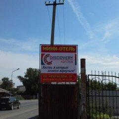 Гостиница Discovery Hostel в Кургане отзывы, цены и фото номеров - забронировать гостиницу Discovery Hostel онлайн Курган фото 10