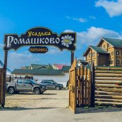 Гостиница Усадьба Ромашково в Ромашково 2 отзыва об отеле, цены и фото номеров - забронировать гостиницу Усадьба Ромашково онлайн фото 3