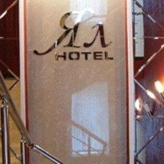 Мини-Отель Ял на Калинина гостиничный бар