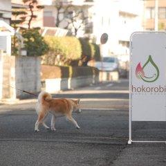 Отель Guest House Hokorobi Фукуока с домашними животными