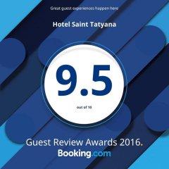 Отель Saint Tatyana Болгария, Свети Влас - отзывы, цены и фото номеров - забронировать отель Saint Tatyana онлайн с домашними животными