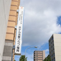 Отель Hokke Club Fukuoka Хаката