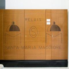 Отель Relais Santa Maria Maggiore Италия, Рим - 1 отзыв об отеле, цены и фото номеров - забронировать отель Relais Santa Maria Maggiore онлайн интерьер отеля фото 2