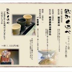 Отель Oya No Yu Япония, Айдзувакамацу - отзывы, цены и фото номеров - забронировать отель Oya No Yu онлайн в номере фото 2