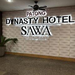 Отель VITS Patong Dynasty парковка