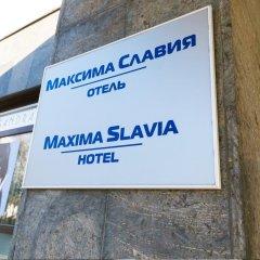Гостиница Максима Славия парковка