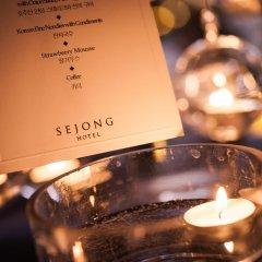 Отель Sejong Hotel Южная Корея, Сеул - отзывы, цены и фото номеров - забронировать отель Sejong Hotel онлайн спа фото 2