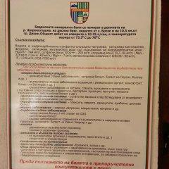 Отель Malina Болгария, Пампорово - отзывы, цены и фото номеров - забронировать отель Malina онлайн интерьер отеля фото 3