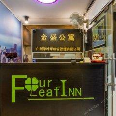 Four Leaf Inn Jinsheng Hotel Guangzhou питание фото 2
