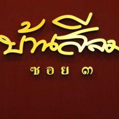 Отель Baansilom Soi 3 Таиланд, Бангкок - 1 отзыв об отеле, цены и фото номеров - забронировать отель Baansilom Soi 3 онлайн приотельная территория