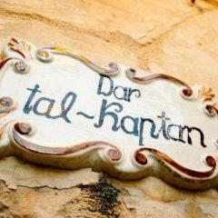 Гостевой Дом Dar tal-Kaptan Boutique Maison фото 13