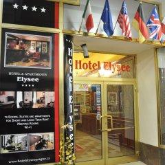 Elysee Hotel Prague Прага развлечения