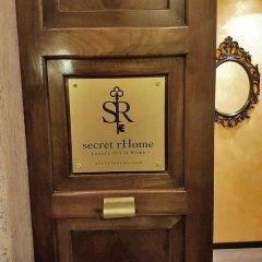 Отель Secret Rhome Италия, Рим - отзывы, цены и фото номеров - забронировать отель Secret Rhome онлайн сейф в номере