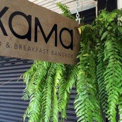 Отель Kama Bangkok Таиланд, Бангкок - отзывы, цены и фото номеров - забронировать отель Kama Bangkok онлайн парковка