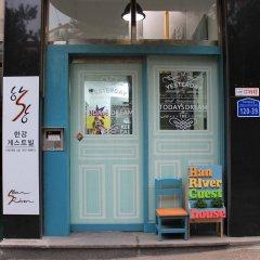 Отель Han River Guesthouse гостиничный бар