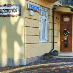 Гостиница Rauhvergher Profitable House фото 12
