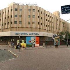 Отель Astoria Hotel ОАЭ, Дубай - отзывы, цены и фото номеров - забронировать отель Astoria Hotel онлайн