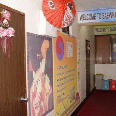 Saewha Hostel банкомат