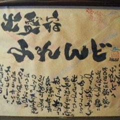 Sudomari Minshuku Friend - Hostel Якусима сауна