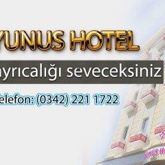 Yunus Hotel спа