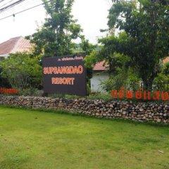 Отель Supsangdao Resort фото 5