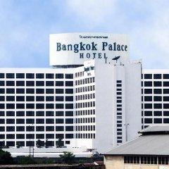 Отель Bangkok Palace Hotel Таиланд, Бангкок - 1 отзыв об отеле, цены и фото номеров - забронировать отель Bangkok Palace Hotel онлайн в номере фото 2