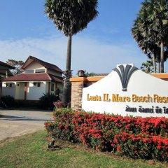 Отель Lanta Il Mare Beach Resort Ланта помещение для мероприятий