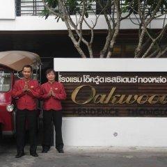 Отель Oakwood Residence Sukhumvit Thonglor Бангкок