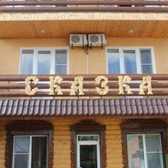 Гостиница Мини-отель Сказка в Астрахани 4 отзыва об отеле, цены и фото номеров - забронировать гостиницу Мини-отель Сказка онлайн Астрахань фото 2