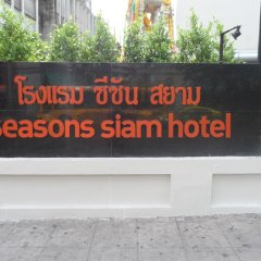 Отель The Seasons Bangkok Siam Бангкок парковка