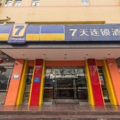 Отель 7 Days Inn Beijing Beihai Park Branch Китай, Пекин - отзывы, цены и фото номеров - забронировать отель 7 Days Inn Beijing Beihai Park Branch онлайн фото 23