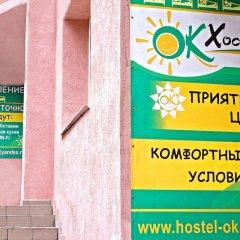 Гостиница ОК
