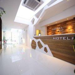 Отель POP1 Hotel Южная Корея, Сеул - отзывы, цены и фото номеров - забронировать отель POP1 Hotel онлайн интерьер отеля