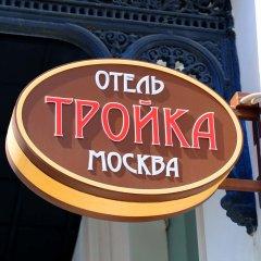Гостиница Тройка Москва фото 17