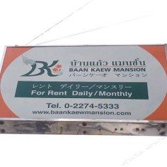 Отель Baan Keaw Mansion Таиланд, Бангкок - отзывы, цены и фото номеров - забронировать отель Baan Keaw Mansion онлайн городской автобус