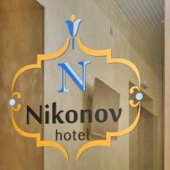 Отель Меблированные комнаты Никонов Санкт-Петербург спа фото 2