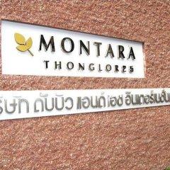 Апартаменты Montara Serviced Apartment Thonglor 25 Бангкок фитнесс-зал фото 4