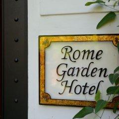 Отель Rome Garden Рим фото 16