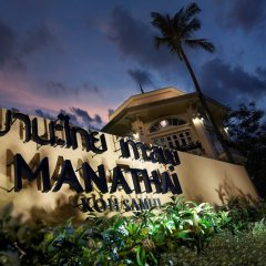 Отель Manathai Koh Samui вид на фасад