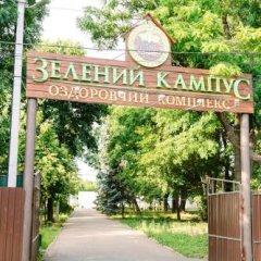 Гостиница Zeleny Kampus Украина, Одесса - отзывы, цены и фото номеров - забронировать гостиницу Zeleny Kampus онлайн фото 13