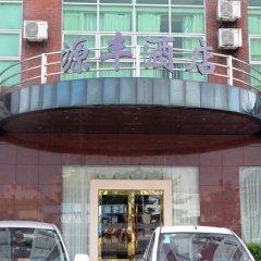 Отель Sanxiang Yuanfeng Hotel Китай, Чжуншань - отзывы, цены и фото номеров - забронировать отель Sanxiang Yuanfeng Hotel онлайн вид на фасад фото 3
