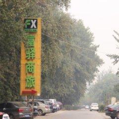 Отель FX Inn Xisanqi Beijing парковка