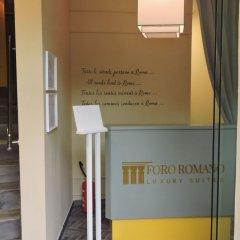 Отель Foro Romano Luxury Suites Италия, Рим - отзывы, цены и фото номеров - забронировать отель Foro Romano Luxury Suites онлайн интерьер отеля фото 3
