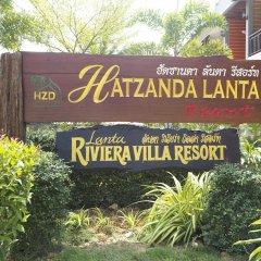Отель Hatzanda Lanta Resort Ланта приотельная территория