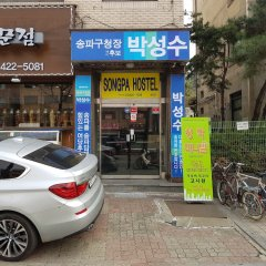 Songpa Hostel городской автобус
