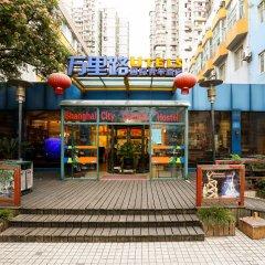 Отель Shanghai City Central International Hostel Китай, Шанхай - отзывы, цены и фото номеров - забронировать отель Shanghai City Central International Hostel онлайн фото 2